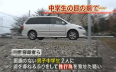 埼玉でカーセックスを中学生に見せた事件